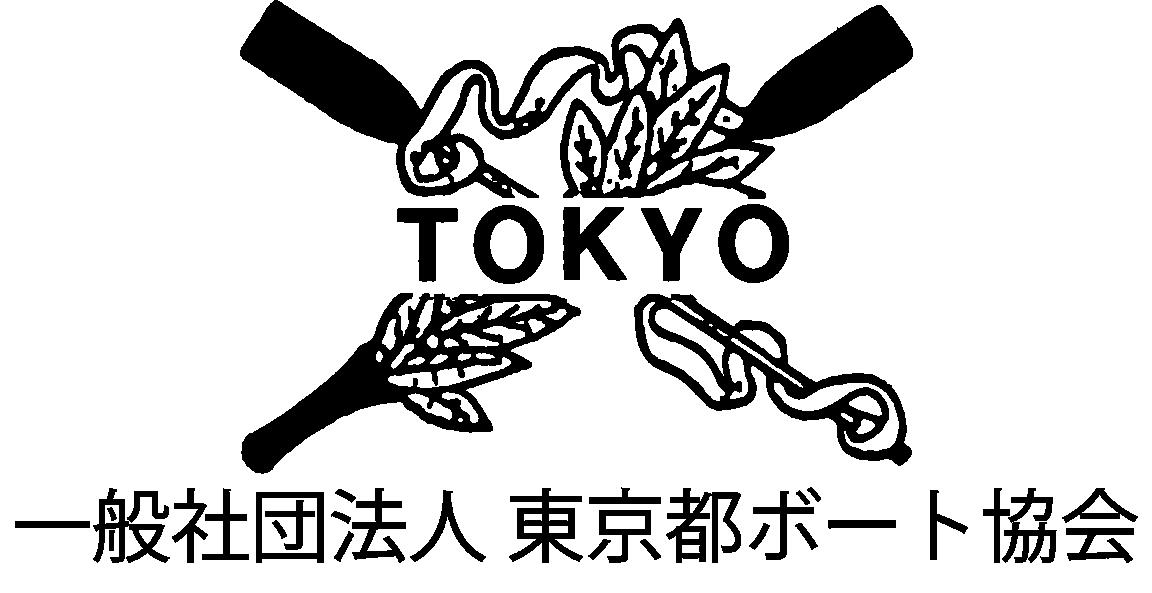 一般社団法人 東京都ボート協会